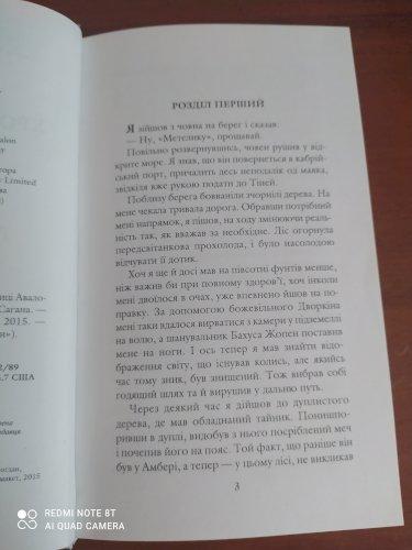 Книга 2. Хроніки Амбера: Рушниці Авалону