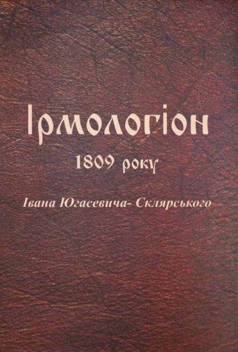 Ірмологіон 1809 року Івана Югасевича-Склярського: факсиміле і транскрипція