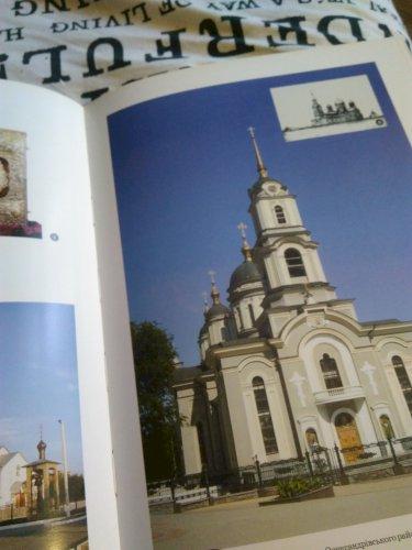 Ми з України. Козацькі старожитності : фотоальбом