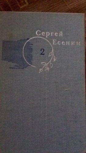 Собрание сочинений в 3х томах Сергей Есенин