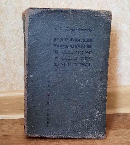 Русская история в самом сжатом очерке