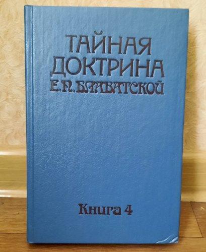 Тайная доктрина Е.П. Блаватской (4 книги)
