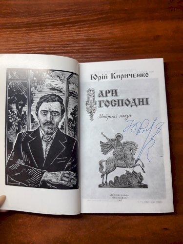 """""""Дари Господні"""" с автографом автора"""