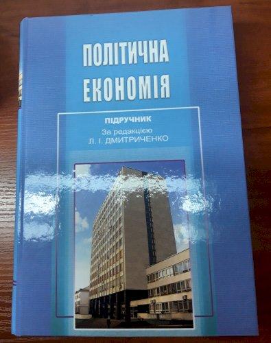 Політична економія