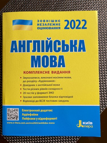 Зно 2022 англійська мова