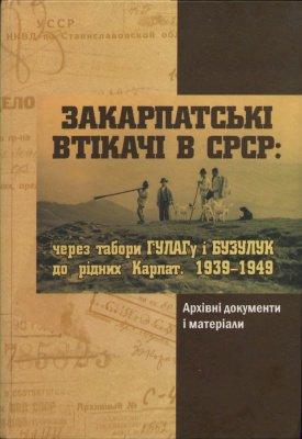 Закарпатські втікачі в СРСР: через табори ГУЛАГу і Бузулук до рідних Карпат. 1939-1949 рр