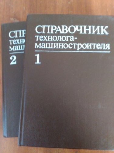 Справочник технолога-машиностроителя  В двух томах