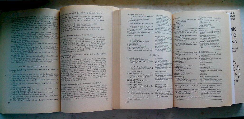 Учебник английского языка в 4 томах