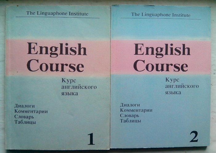 Курс английского языка, 2 тома