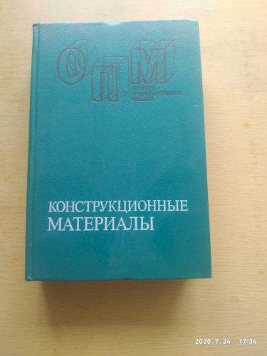 Конструкционные материалы. Справочник