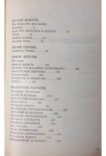 Одесская плеяда. Сатирические произведения 20-30-х годов