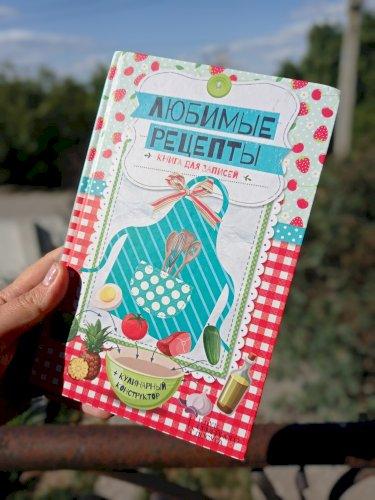 """Кулинарная книга """"любимые рецепты"""""""