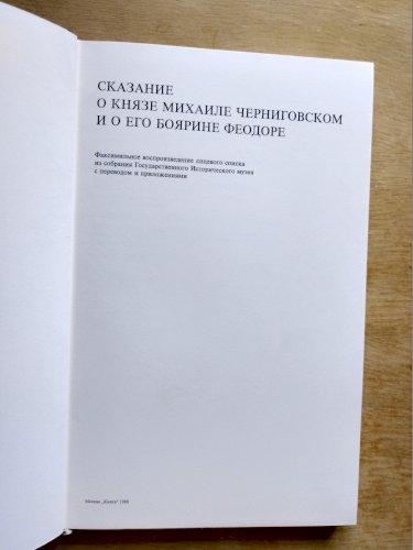 Сказание о князе Михаиле Черниговском и о его боярине Феодоре