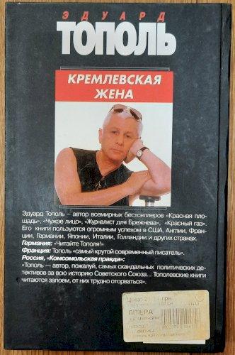Кремлевская жена