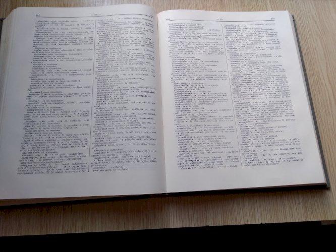 Болгарско - русский словарь