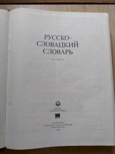 Русско - словацкий словарь