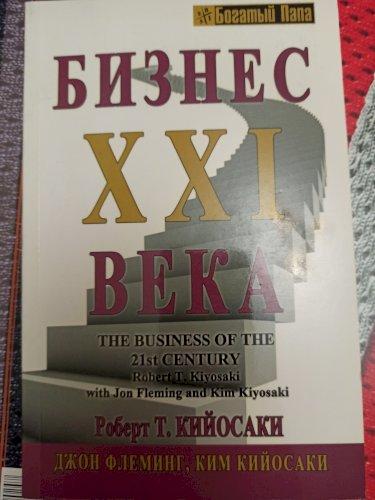 Бизнес 21 века