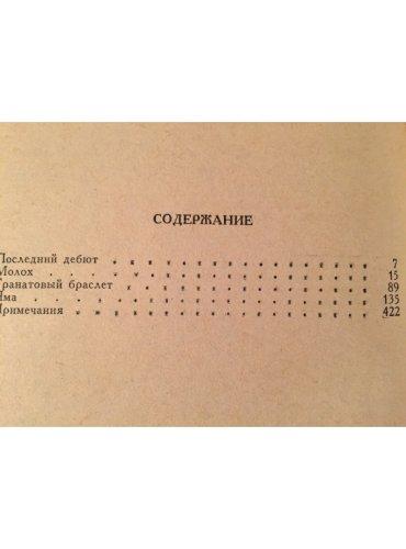 А. И. Куприн. Избранное