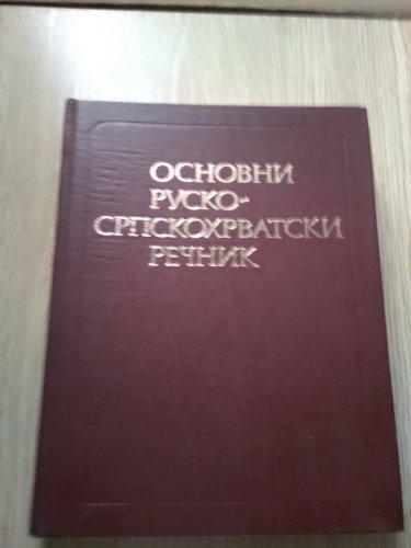 Русско - сербохорватский учебный словарь