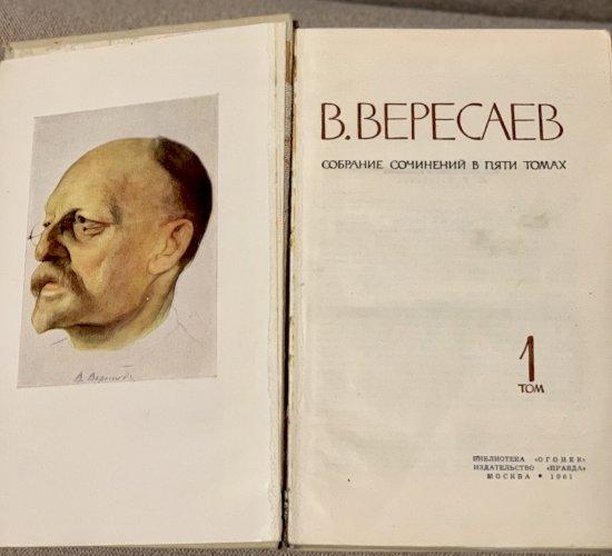 Собрание сочинений в пяти томах