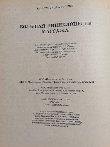 Большая энциклопедия массажа