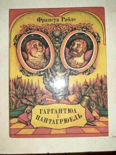 Гаргантюа і Пантагрюєль