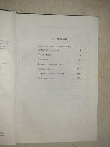 Эниологический словарь