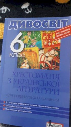 Хрестоматія з української літератури для додаткового читання 6 клас