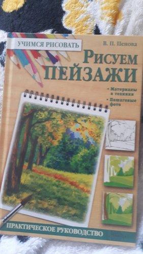 Рисуем пейзажи