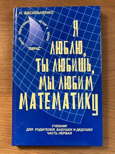 Я люблю, ты любишь, мы любим математику. Учебник для родителей, бабушек и дедушек.