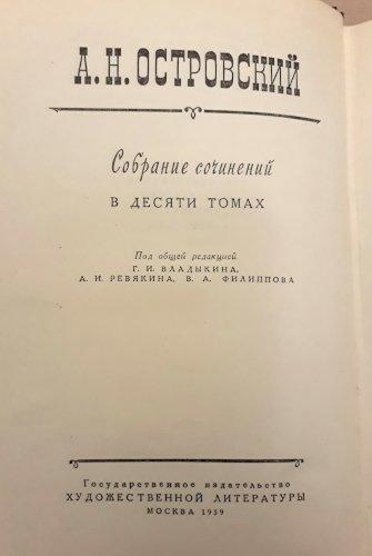 Александр Островский. Собрание сочинений в 10 томах.