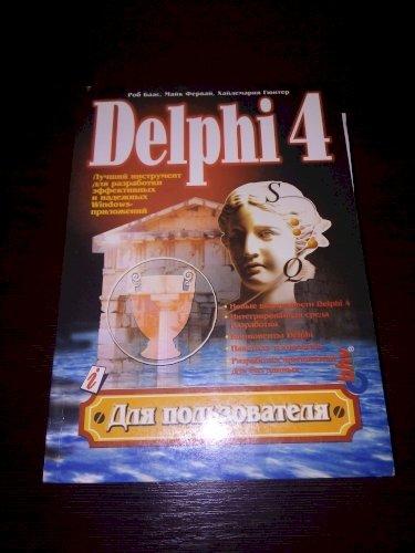 Delphi 4 для пользователей