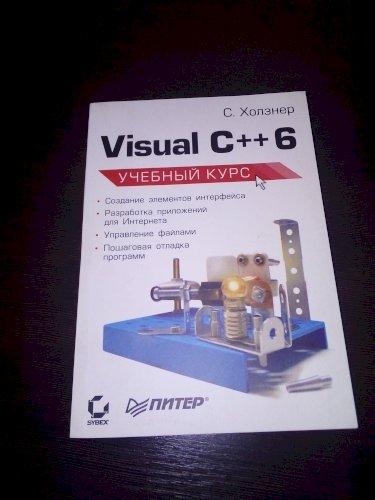 Visual C++ 6 учебный курс
