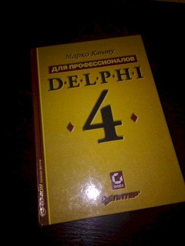 Delphi 4 для профеcсиoнaлов