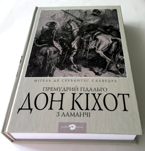 "Роман ""Дон Кіхот"""