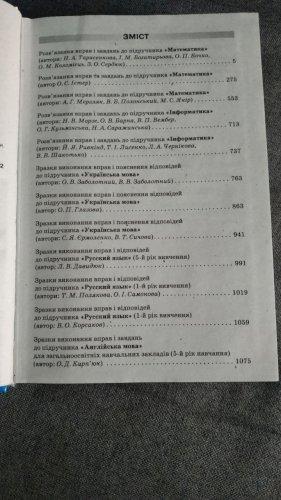 ГДР: Готові домашні роботи з поясненнями і коментарями. 5 клас.