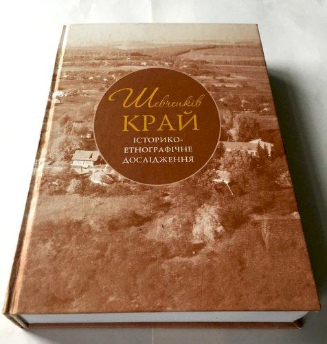 Шевченків край: історико-етнографічне дослідження