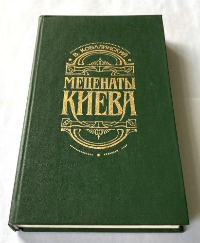 Меценаты Киева