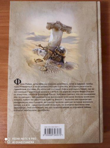 Евангелие от Люцтфера