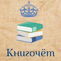 knigochet