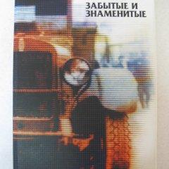 sanih-1980